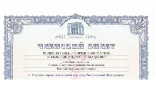 Членский билет союза торгово-промышленной палаты РБ